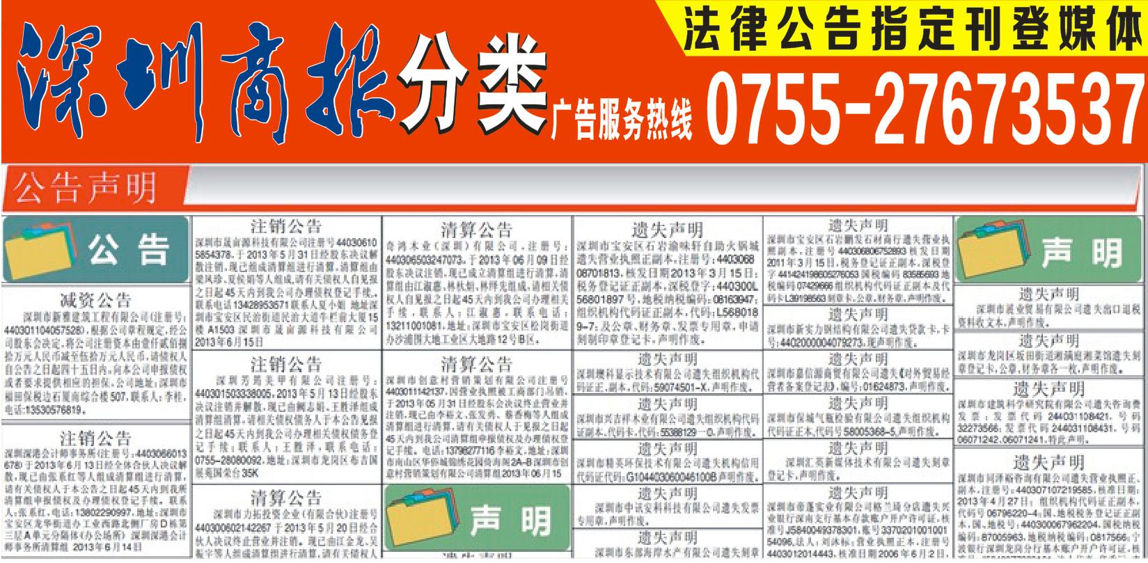 深圳商报登报电话|深圳商报登报多少钱